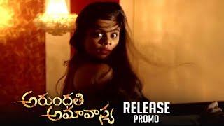 Arundhati Amavasya Movie Release Promo 2 | TFPC - TFPC