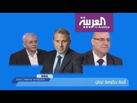 DNA أزمة حكومة لبنان