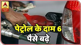 Twarit Mukhya: Petrol price hike by 6 paise, diesel price remains same - ABPNEWSTV