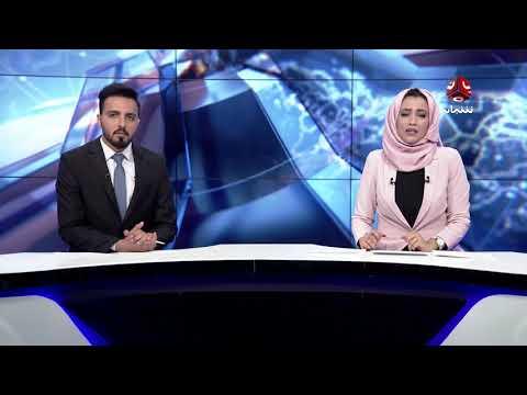 اخر الاخبار | 20 -02 -2018 | تقديم اماني علوان و هشام الزيادي  | يمن شباب