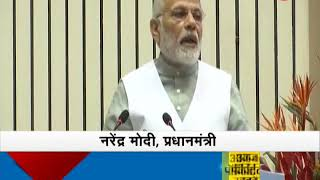 Morning Breaking: PM Modi appeals to civil servants to commit to the making of new India - ZEENEWS