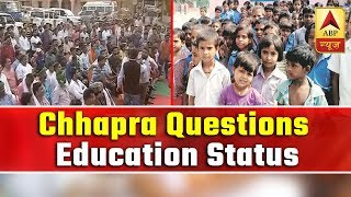 Residents question education status in Bihar's Chhapra - ABPNEWSTV