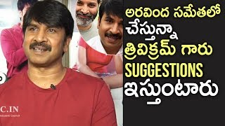 Actor Srinivas Reddy About Aravinda Sametha Movie And Trivikram | TFPC - TFPC