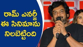 Puri Jagannadh Speech At Ismart shankar Success Meet | Tollywood News - TFPC