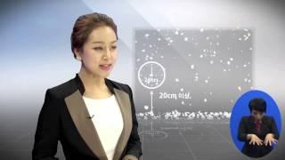 (수화방송)대설특보 시 행동요령
