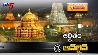 "TTD Srivari "":Arjitha Seva Tickets"" Processing To Available in Online  : TV5 News - TV5NEWSCHANNEL"