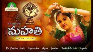 MAHATI || Telugu Motivational Short Film  || Madhu Babu Lyricals || #Rahdeers #Creations - YOUTUBE