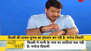 India Ka DNA Conclave: Delhi is fed up with AAP, Kejriwal a bigger actor than me: BJP's Manoj Tiwari - ZEENEWS