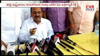 MLA Meda Mallikarjuna Reddy Fires on Minister Adinarayana Reddy | CVR News - CVRNEWSOFFICIAL