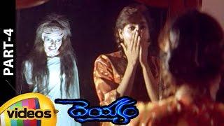 Deyyam Telugu Full Movie | JD Chakravarthy | Maheshwari | Jayasudha | RGV | Part 4 | Mango Videos - MANGOVIDEOS
