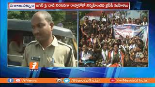 YSRCP Women Leaders Rally against Murder attack on YS Jagan In Vizag GVMC Gandhi Statue | iNews - INEWS