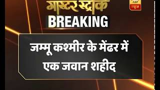 Soldier killed in Pak ceasefire violation in Poonch | Master Stroke - ABPNEWSTV