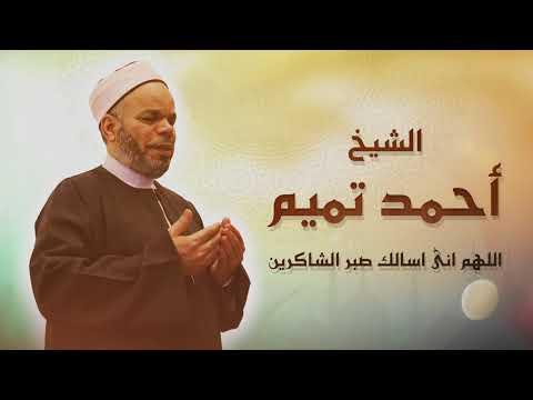 اللهم انى اسالك صبر الشاكرين | الشيخ أحمد تميم - عربي تيوب