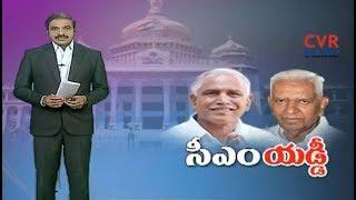తొలి సంతకం రైతు రుణ మాఫీ | Yeddyurappa Oath as Karnataka Chief Minister | CVR News - CVRNEWSOFFICIAL