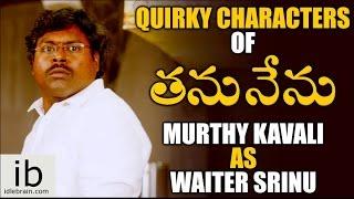 Thanu Nenu Character introduction - Murthy Kavali as Waiter Srinu - idlebrain.com - IDLEBRAINLIVE