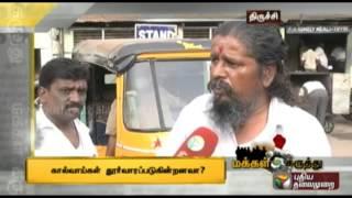 Public Opinion 23-08-2014 Puthiya Thalaimurai TV Show