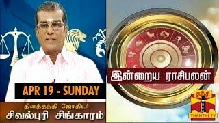 Indraya Raasi palan 19-04-2015 – Thanthi TV Show