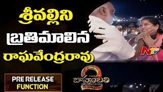 K Raghavendra Rao Requests Srivalli To Come On to Stage