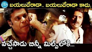 బయలుదేరాడా.. బయలుదేరాడా కాదు,వచ్చేసాడు బిన్నీ మిల్స్ లోకి -  Pokiri Movie Scenes || Mahesh Babu - IDREAMMOVIES