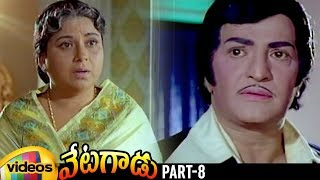NTR Vetagadu Telugu Full Movie HD | Sridevi | K Raghavendra Rao | Jandhyala | Part 8 | Mango Videos - MANGOVIDEOS