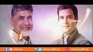 Chandrababu Naidu and Rahul Gandhi Meeting Turns Hot Topic In National Politics | Spot Light | iNews - INEWS