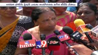 TDP Leaders Protest At Alipiri Police Station Over Thrashes On Amit Shah Issues | iNews - INEWS