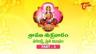 Sravana Sukravaram | Varalakshmi Vratha Vidhanam | Part 02 - TELUGUONE