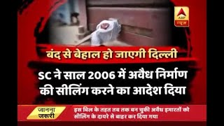 Why Sealing of Business Establishment in Delhi? - ABPNEWSTV