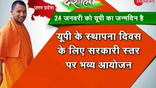 Deshhit: 24th January to be celebrated as UP's founder's day - ZEENEWS