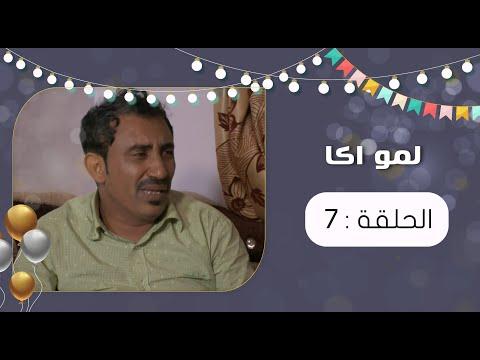 مسلسل لمو اكا | الحلقة السابعة | عيدالفطر المبارك 1441هـ 2020م