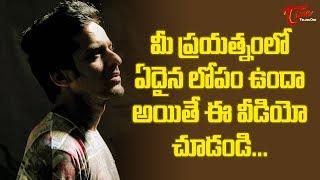 మీ ప్రయత్నంలో ఏదైనా లోపం ఉందా..? – Ayite Ee Video Chudandi | TeluguOne - TELUGUONE