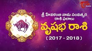 Rasi Phalalu 2017- 2018 | Vrishabha Rasi | Hevilambi Nama Samvatsaram | Taurus Yearly Predictions - TELUGUONE