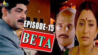 Beta Hindi Serial Episode - 15 | Pankaj Dheer, Mrinal Kulkarni | Sri Balaji Video - SRIBALAJIMOVIES