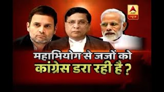 Opposition parties seek removal of CJI Dipak Misra for the first time in Indian history - ABPNEWSTV