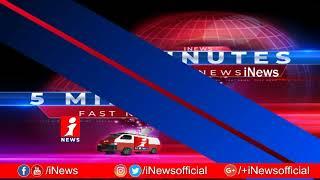 AP & Telangana Today News Updates | 5 Minutes Speed News (02-02-2019) iNews - INEWS