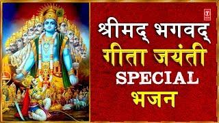 श्रीमद् भगवद् गीता जयंती Special भजन, Shrimad Bhagwad Geeta Jayanti 2018 I ANURADHA PAUDWAL - TSERIESBHAKTI
