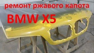 БМВ Х5 ремонт кузова и покраска в Нижнем Новгороде.BMW X5 Auto body repair.