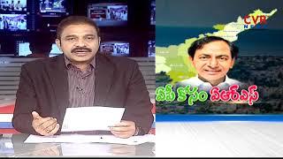 ఏపీ కోసం ఏఆర్ఎస్  | KCR Fans in Andhra Pradesh Celebrate TRS Victory | West Godavari | CVR NEWS - CVRNEWSOFFICIAL