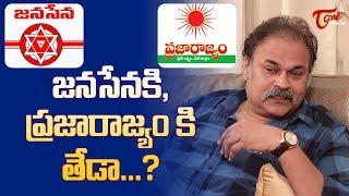 జనసేనకు ప్రజారాజ్యానికి తేడా..? | Mega Brother Nagababu Interview | Open Talk With Anji | TeluguOne - TELUGUONE