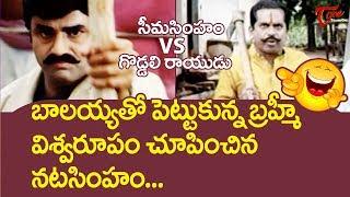 బాలయ్యతో పెట్టుకున్న బ్రహ్మి | Brahmanandam Goddali Rayudu Comedy | TeluguOne - TELUGUONE