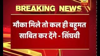 Karnataka: Congress-JDS can prove majority in floor test tomorrow, Congress' lawyer - ABPNEWSTV