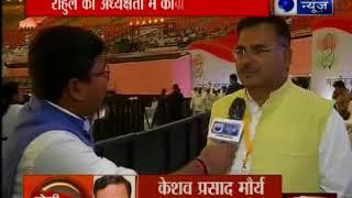 दिल्ली में कांग्रेस के अधिवेशन में आज राहुल गांधी होंगे शामिल, अधिवेशन में 20 हजार प्रतिनिधि - ITVNEWSINDIA