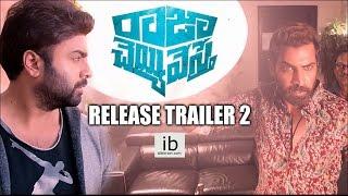 Raja Cheyyi Vesthe release trailer 2  - idlebrain.com - IDLEBRAINLIVE