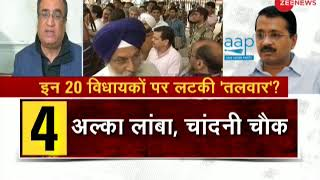 All you need to know about AAP MLAs disqualification | इन 20 विधायकों पर लटकी है 'तलवार' - ZEENEWS