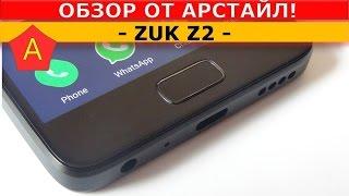 ZUK Z2. Бюджетник на Snapdragon 820 / Арстайл /