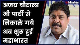Indian National Lok Dal: अजय चौटाला भी पार्टी से निकले गये, अब शुरू हुई महाभारत - ITVNEWSINDIA