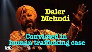 Punjabi singer Daler Mehndi convicted in human trafficking case - IANSLIVE