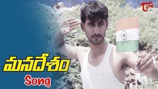Manadesam Song 2018 | By Solmon Raju | TeluguOne - TELUGUONE