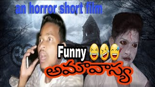 అమావాస్య//telugu ||horror short film||23-11-2018 - YOUTUBE
