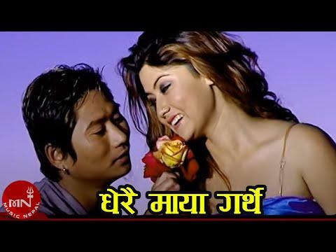 Dherai Maya Garthe By Tika Pun & Ganga Pun